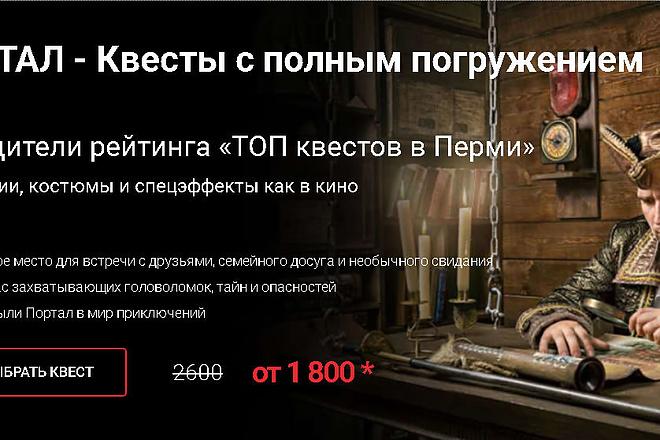 Копирование Landing Page и перенос на Wordpress 25 - kwork.ru