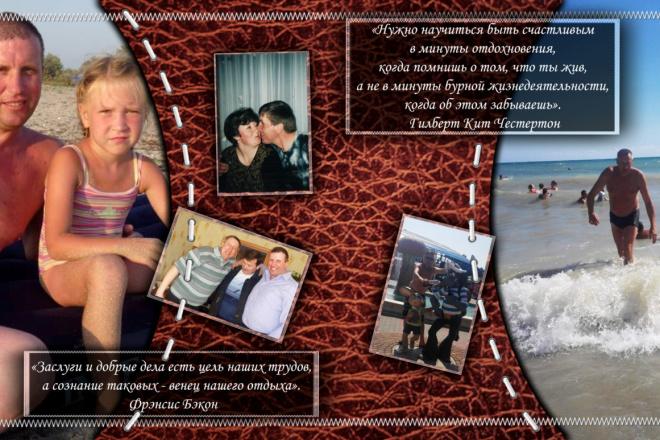 Создам макет фотоальбома из ваших фотографий 1 - kwork.ru