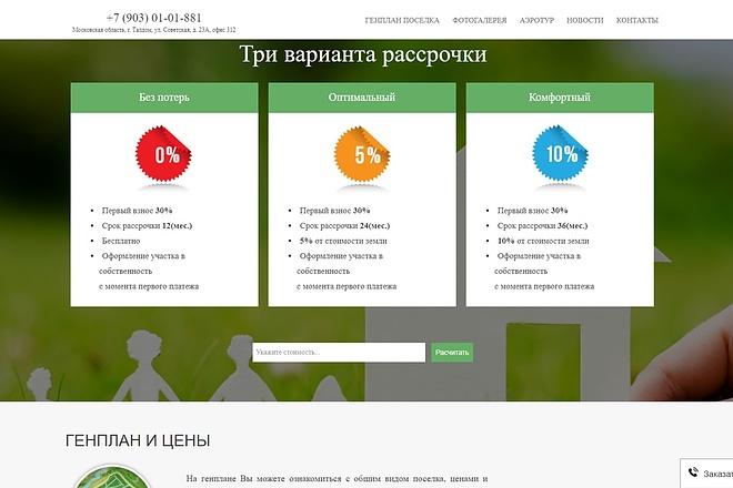 Любые доработки верстки CSS, HTML, JS 9 - kwork.ru