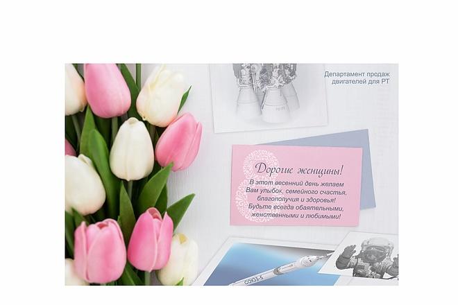 Сделаю открытку 81 - kwork.ru