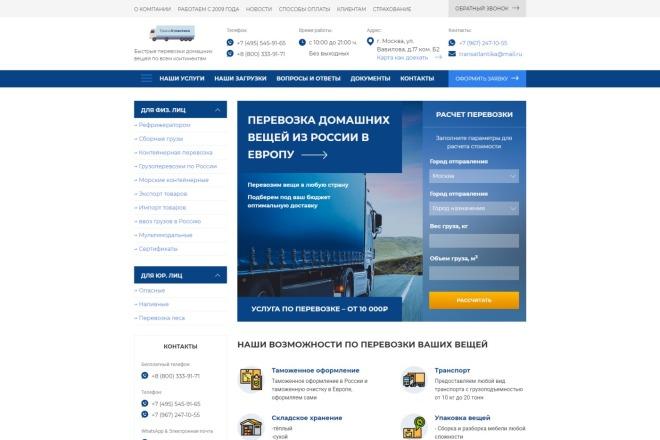 Адаптивная верстка сайта по дизайн макету 3 - kwork.ru