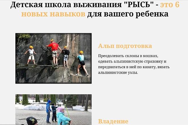 Создание сайта - Landing Page на Тильде 51 - kwork.ru