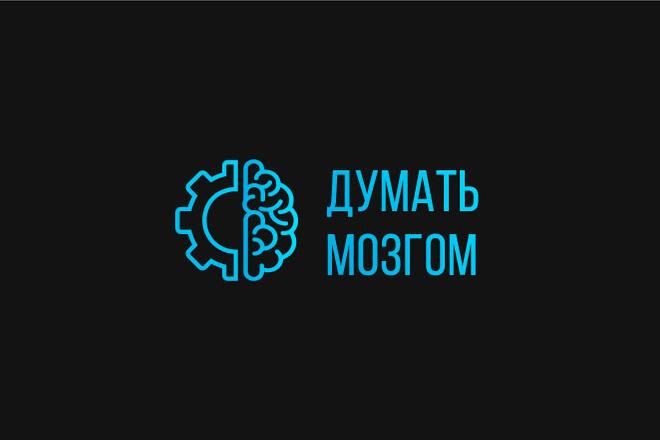 Дизайн вашего логотипа, исходники в подарок 92 - kwork.ru