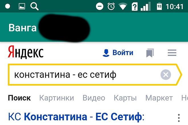 Создам android приложение 39 - kwork.ru