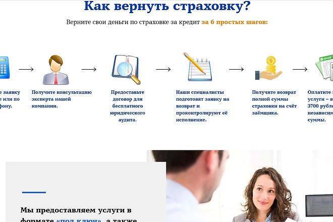 Создание сайта - Landing Page на Тильде 98 - kwork.ru