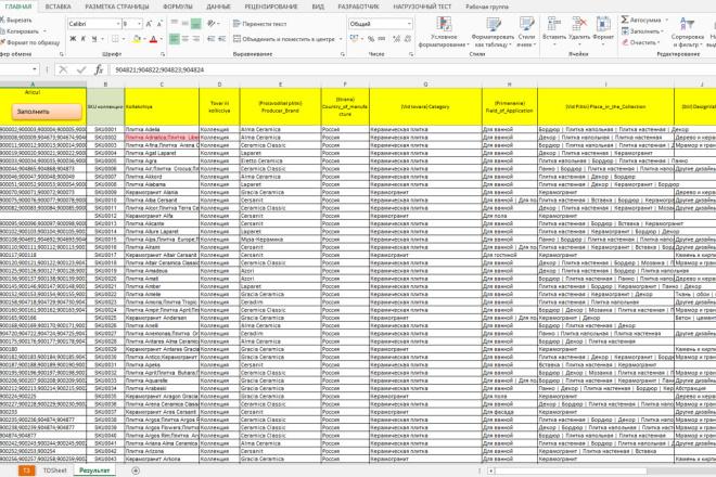Excel формулы, сводные таблицы, макросы 66 - kwork.ru