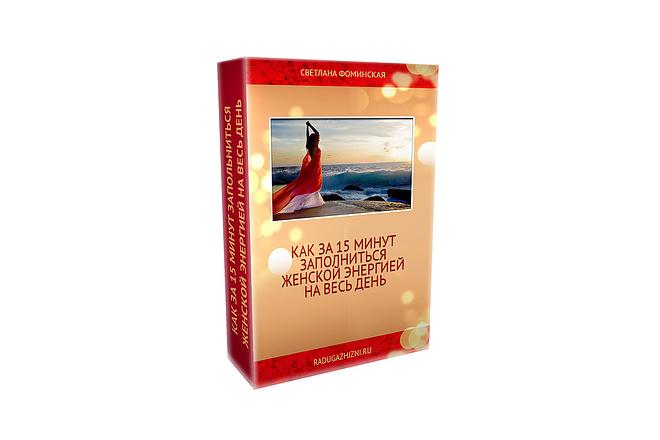 3D обложка и коробка для книги и инфопродукта 3 - kwork.ru