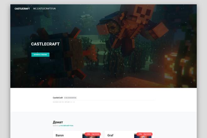 Создам и настрою сервер Minecraft 33 - kwork.ru