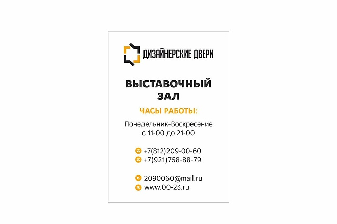 Дизайн для наружной рекламы 94 - kwork.ru