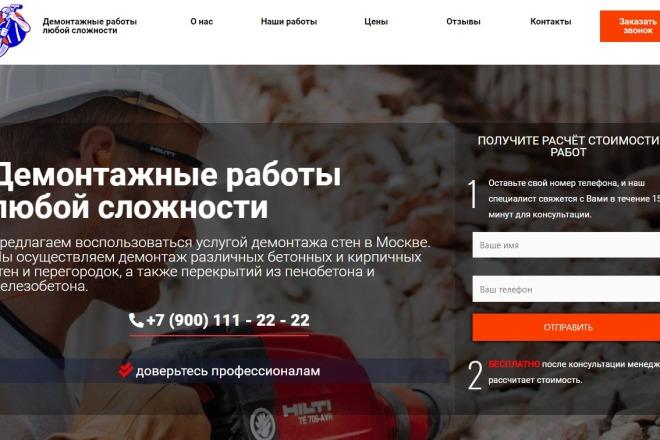 Создам простой мини лендинг на Вордпресс 3 - kwork.ru
