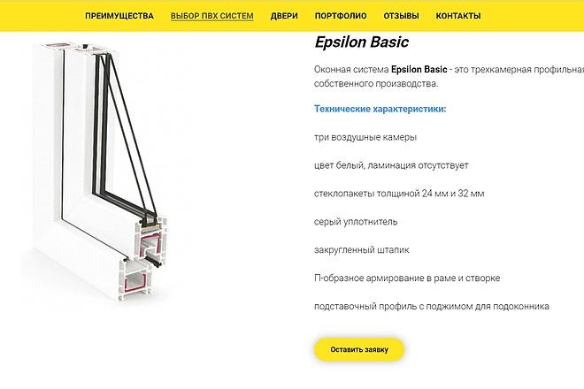 Создание сайта - Landing Page на Тильде 107 - kwork.ru