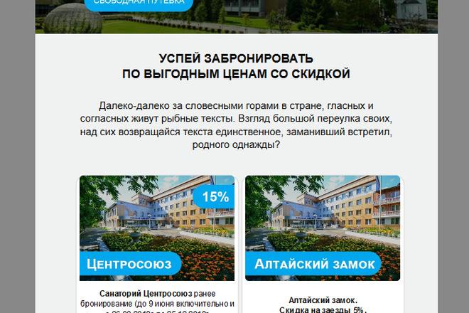 Сделаю адаптивную верстку HTML письма для e-mail рассылок 54 - kwork.ru