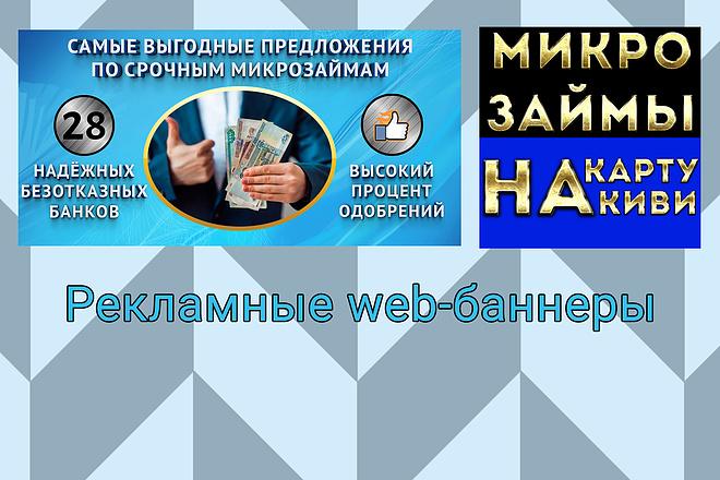 Сделаю статичный WEB баннер 4 - kwork.ru