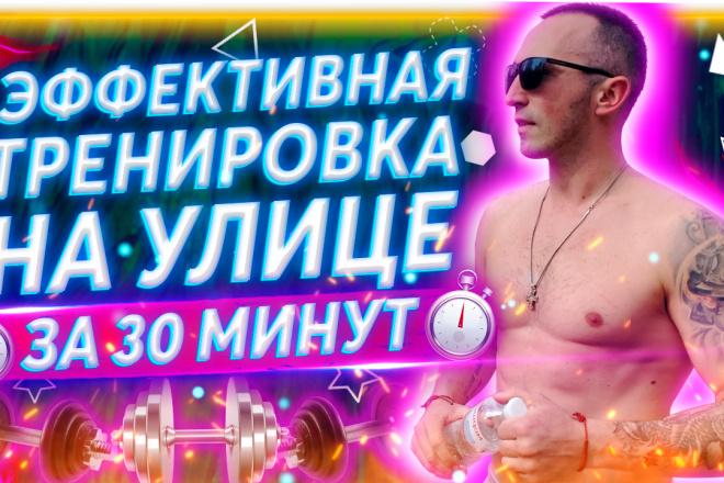 Сделаю креативное превью или обложку для видеоролика на YouTube 11 - kwork.ru
