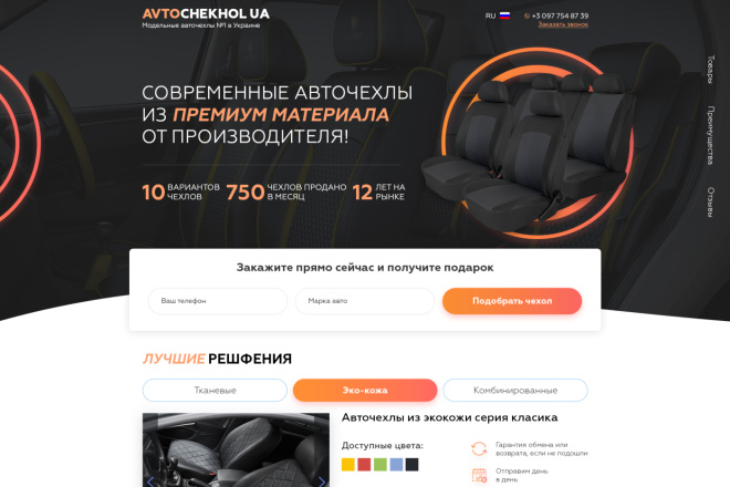 Дизайн страницы сайта 42 - kwork.ru