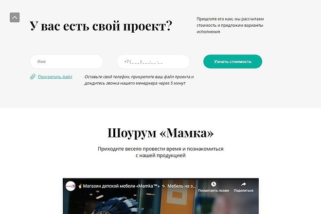Сайт под ключ. Landing Page. Backend 215 - kwork.ru