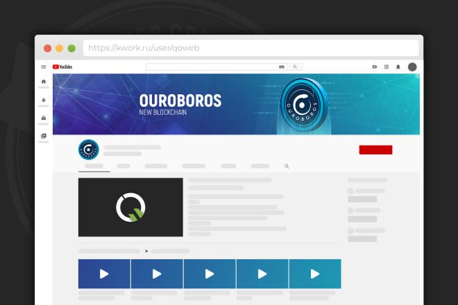 Сделаю оформление канала YouTube 28 - kwork.ru
