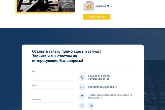 Сайт под ключ. Landing Page. Backend 11 - kwork.ru