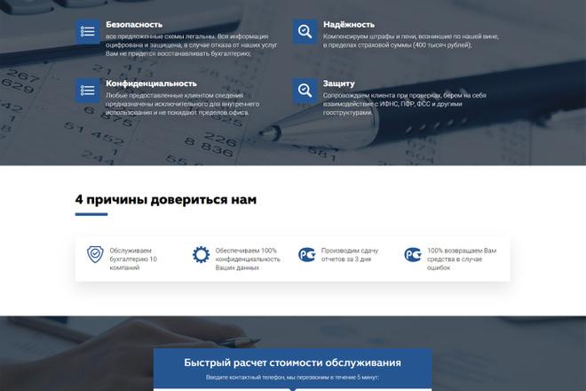 Сделаю продающий Лендинг для Вашего бизнеса 38 - kwork.ru