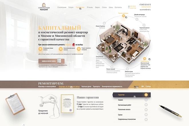 Дизайн блока сайта 13 - kwork.ru