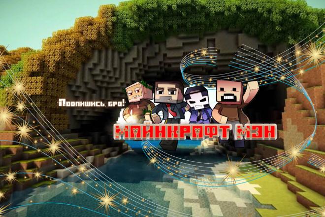Шапка для канала YouTube 30 - kwork.ru