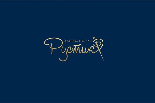 Разработаю логотип + подарок 3 - kwork.ru