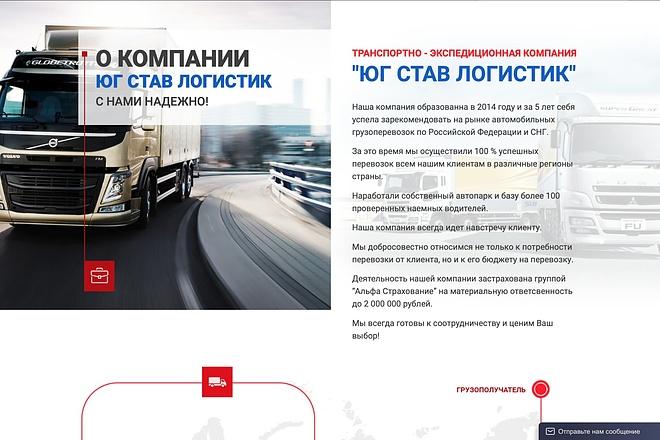 Вёрстка сайтов по доступной цене 155 - kwork.ru