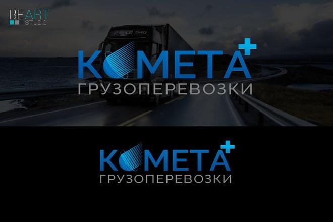 Создам качественный логотип, favicon в подарок 93 - kwork.ru