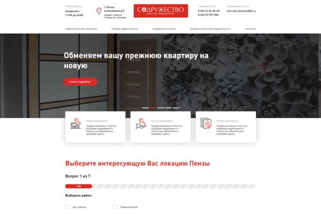Правки в вёрстке сайта 9 - kwork.ru