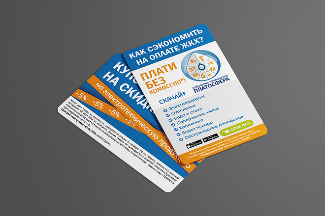 Разработаю дизайн листовки, флаера 93 - kwork.ru
