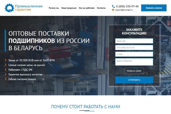 Сайт под ключ. Landing Page. Backend 108 - kwork.ru