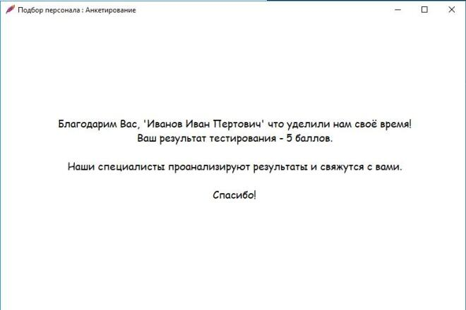 Разработка программы для Windows на языке C# с графическим интерфейсом 11 - kwork.ru