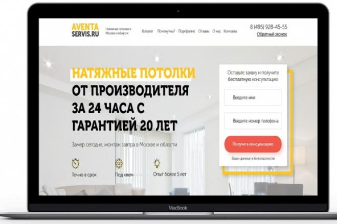 Уникальный дизайн Lаnding Page 3 - kwork.ru