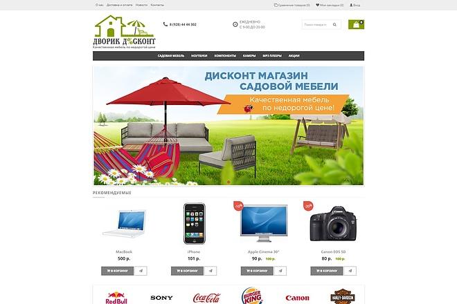 Установлю и настрою интернет-магазин на OpenCart за 1 день 14 - kwork.ru