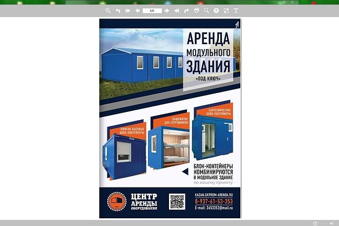 Создам 3D книги с эффектом перелистывания и активным оглавлением 1 - kwork.ru