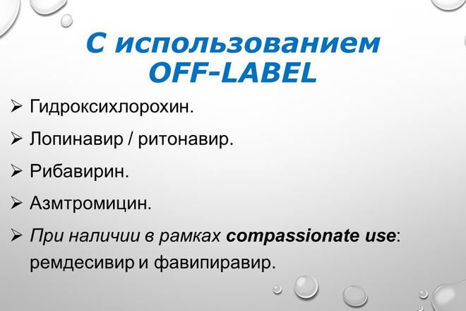 Создание презентаций 24 - kwork.ru