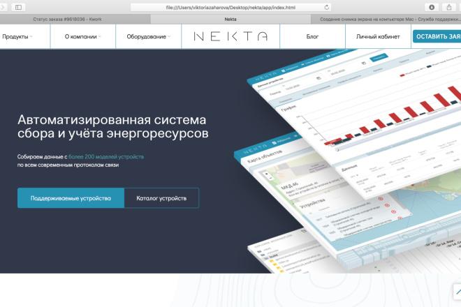 Вёрстка сайтов по доступной цене 30 - kwork.ru