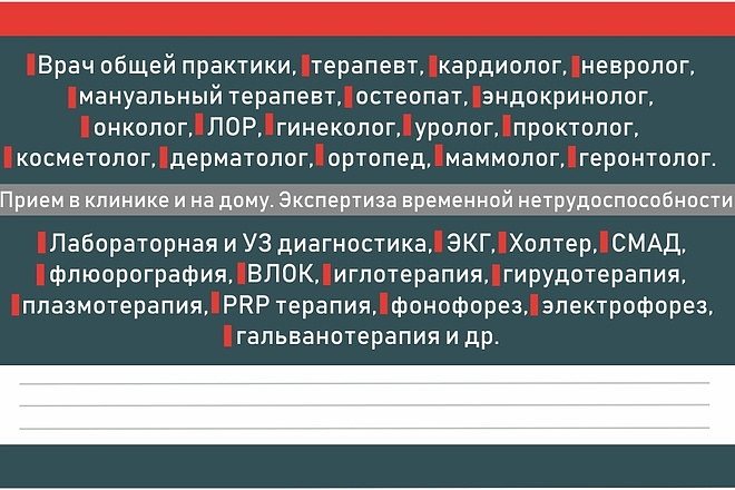 Макет листовки, флаера 14 - kwork.ru
