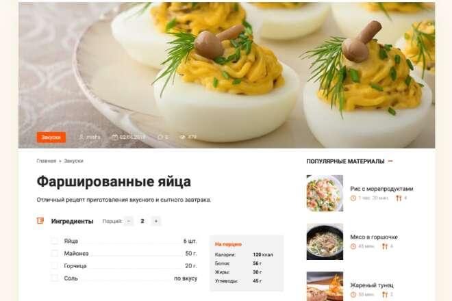 Шаблон кулинарного сайта Wordpress 2 - kwork.ru