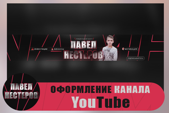 Шапка для Вашего YouTube канала 14 - kwork.ru