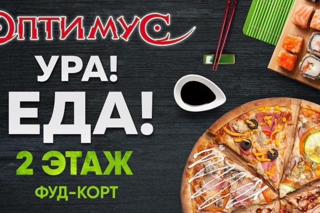Дизайн рекламной вывески 9 - kwork.ru