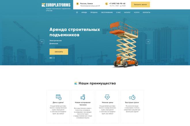 Уникальный дизайн страницы сайта 5 - kwork.ru