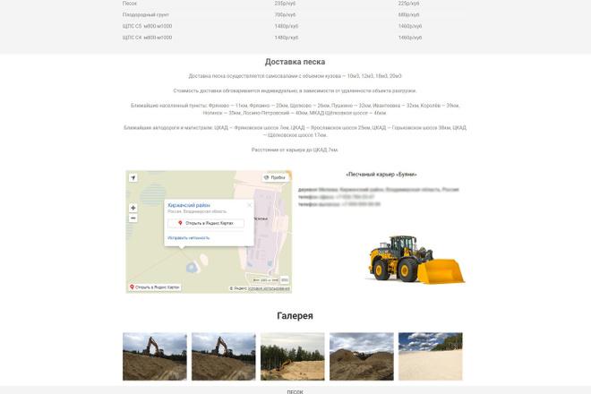 Создание сайта на WordPress 48 - kwork.ru