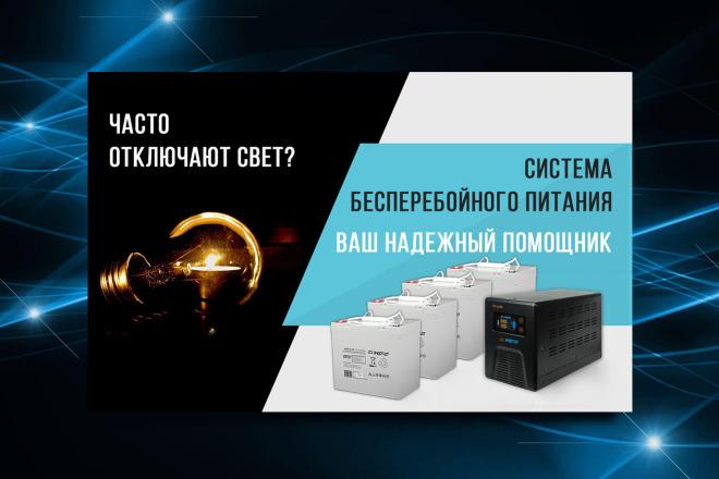 Статичные баннеры для рекламы в соц сети 2 - kwork.ru