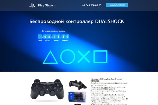 Скопирую любой сайт или шаблон 40 - kwork.ru