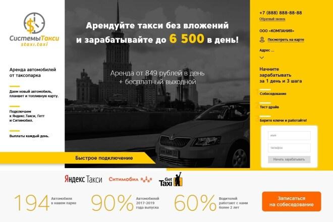 Делаю копии landing page 4 - kwork.ru