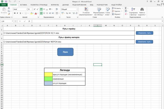 Напишу макрос на VBA для Excel 53 - kwork.ru