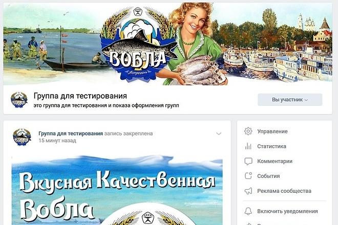 Оформлю группу ВК - обложка, баннер, аватар, установка 23 - kwork.ru