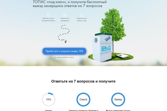 Перенос, экспорт, копирование сайта с Tilda на ваш хостинг 23 - kwork.ru