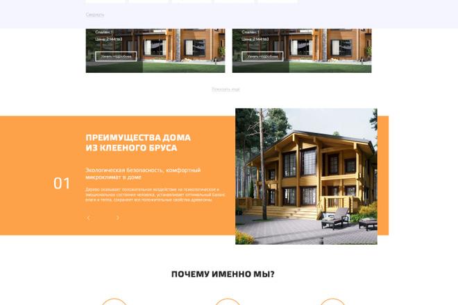 Дизайн одного блока Вашего сайта в PSD 49 - kwork.ru